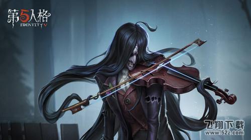 第五人格小提琴家衔尾蛇皮肤获取攻略_52z.com
