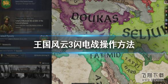 《王国风云3》闪电战打法攻略_52z.com