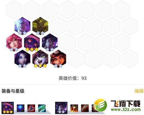 lol云顶之弈10.19森林魔法师阵容玩法攻略_52z.com