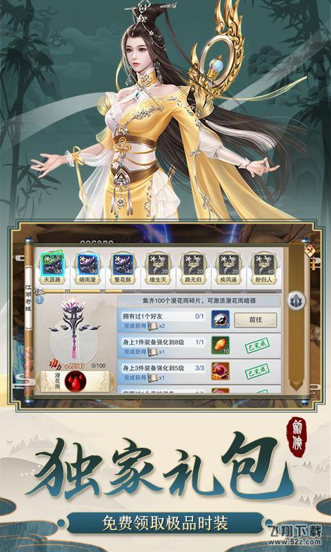剑侠传奇(送2000元充值)商城版千万金币版_52z.com