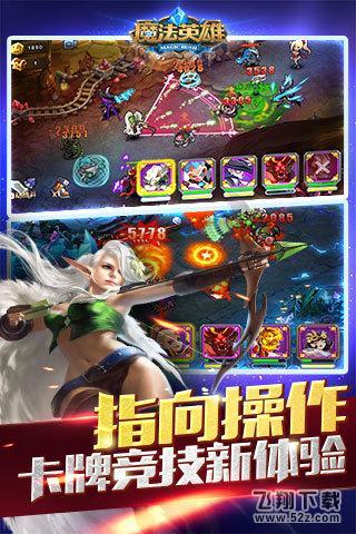 魔法热潮:英雄V1.1.51 内购破解版_52z.com