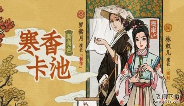 江南百景图新角色林奴儿/罗素月获取攻略_52z.com