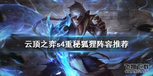 LOL云顶之弈S4重秘狐狸阵容搭配推荐_52z.com