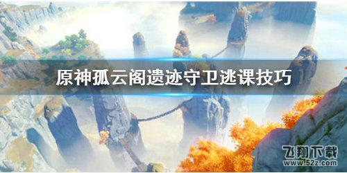 《原神》孤云阁遗迹守卫逃课攻略_52z.com