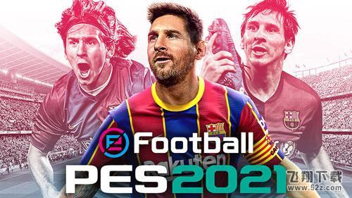 《实况足球2021》界面/按键操作攻略一览_52z.com