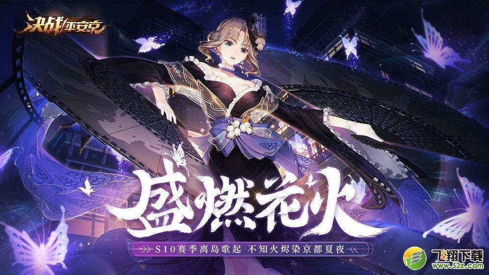 决战平安京V1.0 官方版_52z.com