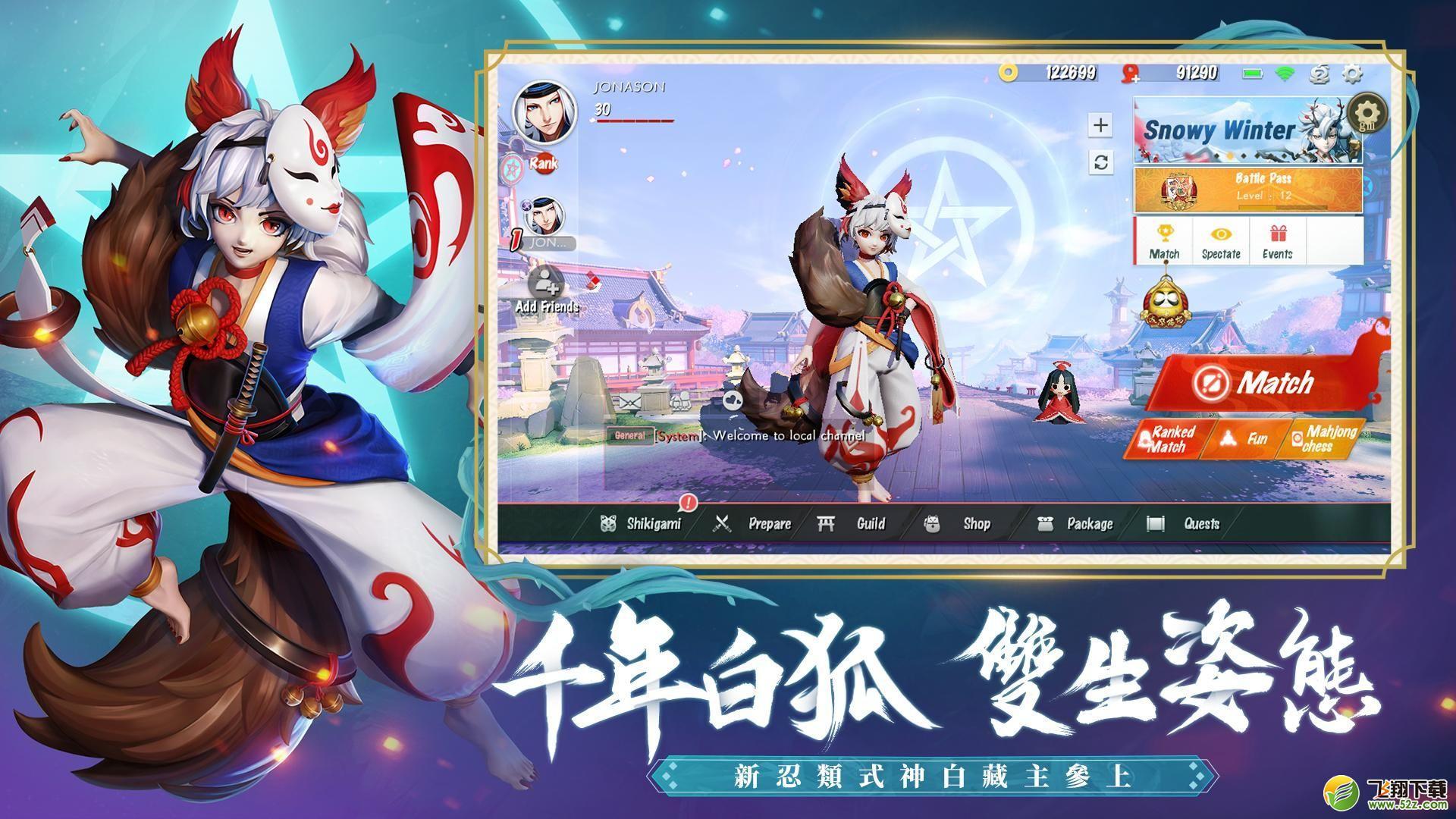 决战平安京V1.0 免费版_52z.com