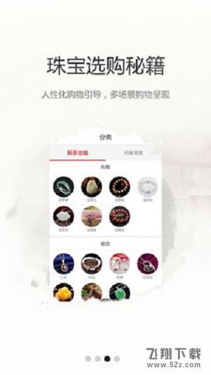 百多宝V2.0 安卓版_52z.com