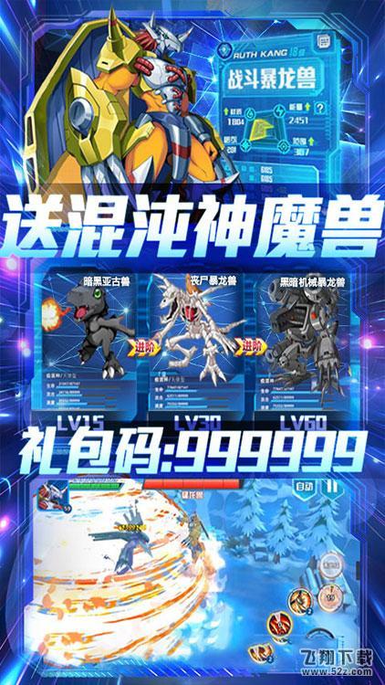 数码暴龙激战爽玩版_52z.com