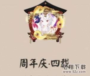 阴阳师四周年庆头像框获取攻略_52z.com