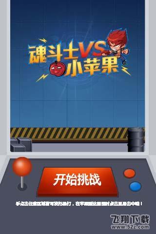 暴打小苹果_52z.com