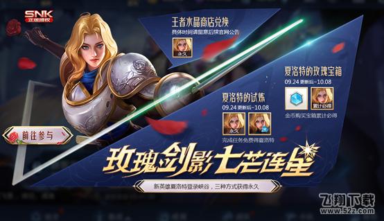 王者荣耀夏洛特的试炼活动玩法攻略_52z.com