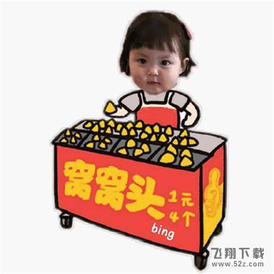 聊天摆摊表情包大全_52z.com