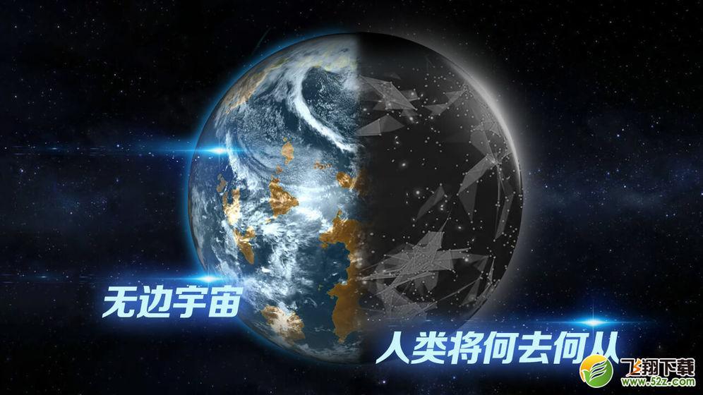 飞跃星球电脑版_52z.com