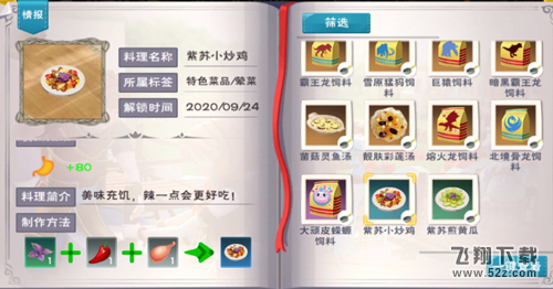 创造与魔法紫苏小炒鸡配方一览_52z.com