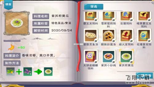 创造与魔法紫苏煎黄瓜配方一览_52z.com
