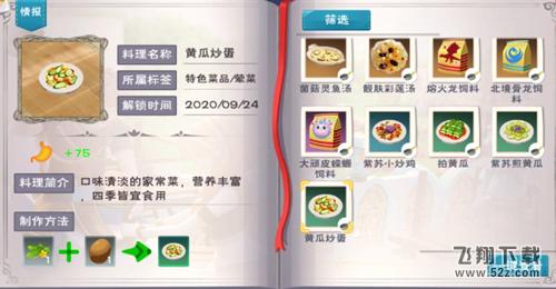 创造与魔法黄瓜炒蛋配方一览_52z.com