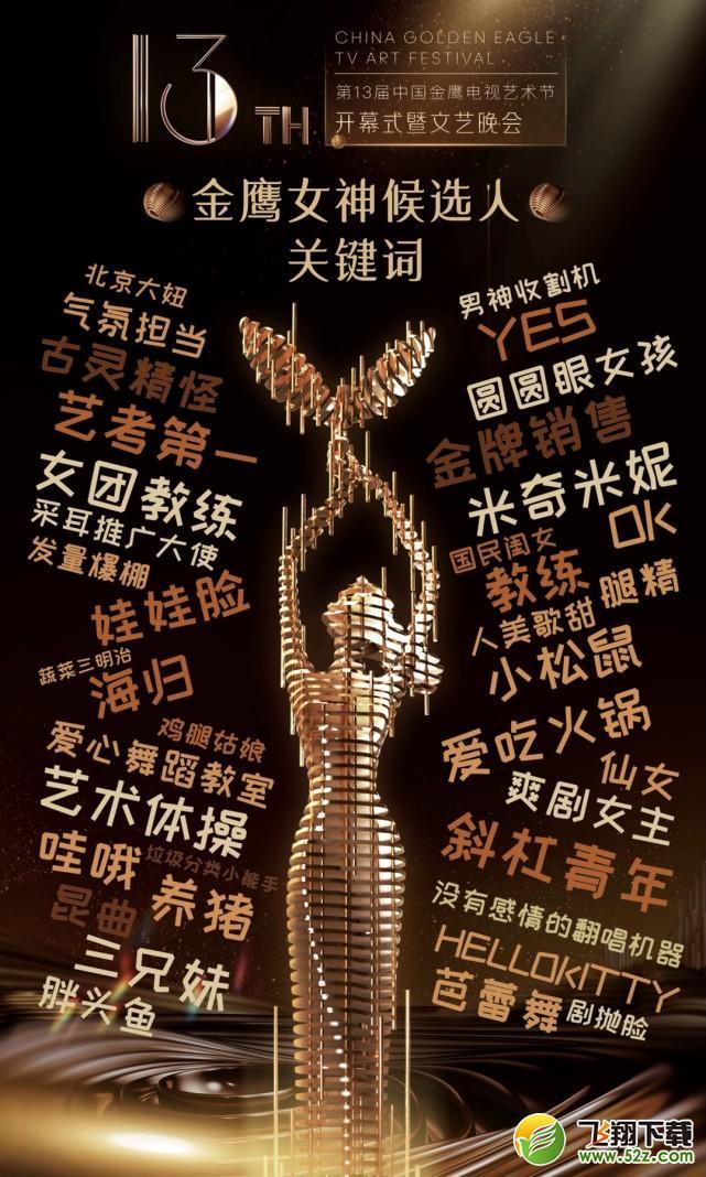 2020金鹰女神候选人名单一览_52z.com