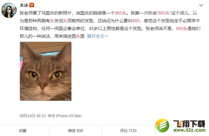 """""""985头""""网络热词出处/含义一览_52z.com"""