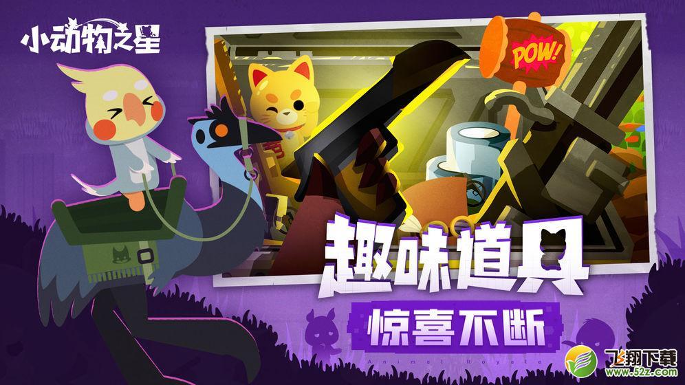 小动物之星试玩版_52z.com