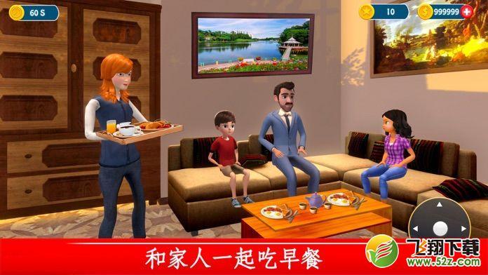 家庭事务中文破解版_52z.com