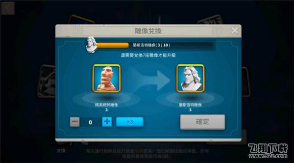 万国觉醒统帅雕像使用攻略_52z.com