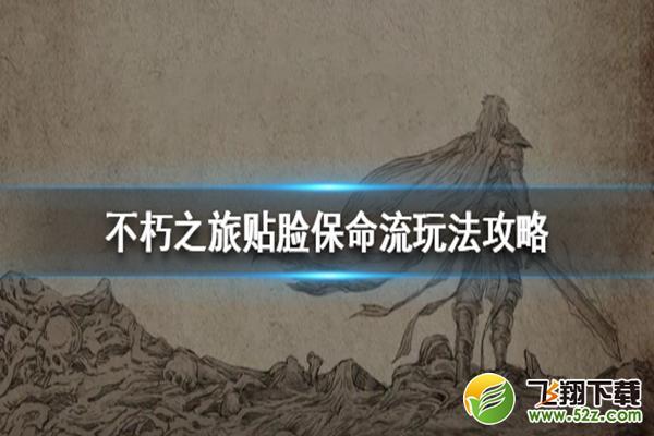 不朽之旅贴脸保命流玩法攻略_52z.com