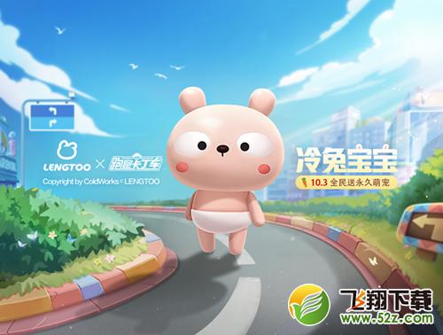 跑跑卡丁车手游冷兔宝宝获取攻略_52z.com