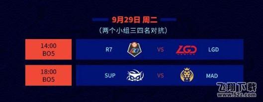 2020英雄联盟S10入围赛淘汰赛9月29日对战赛程一览_52z.com
