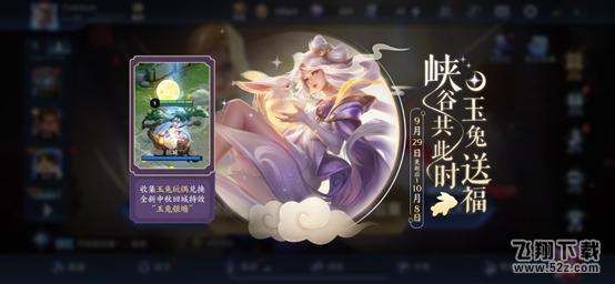 王者荣耀玉兔玩偶获取攻略_52z.com