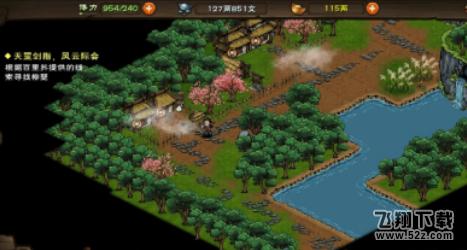 烟雨江湖柳瑟位置一览_52z.com