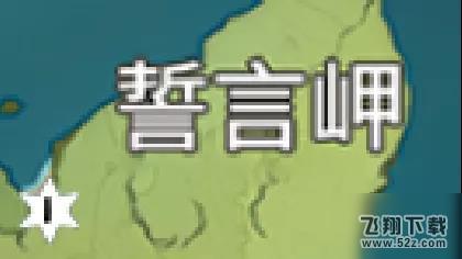 原神手游誓言岬岩神瞳位置一览_52z.com