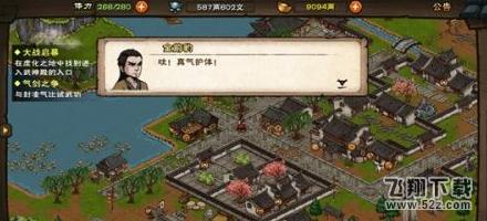 烟雨江湖杭州江湖骗子任务攻略_52z.com