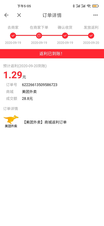 美团app免费红包领取方法教程_52z.com