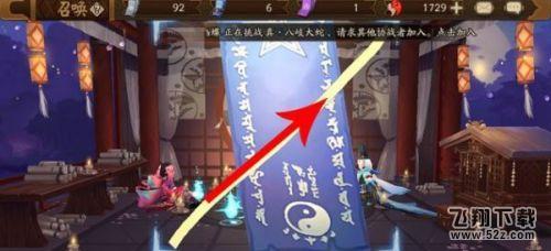 2020阴阳师10月神秘图案画法一览_52z.com
