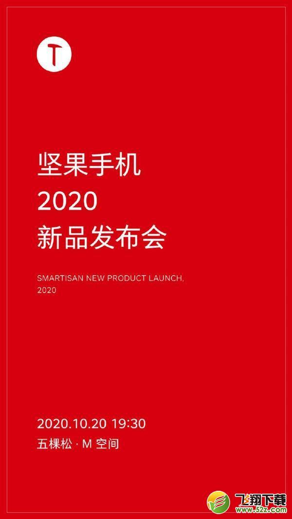 坚果手机2020新品发布举行时间/地点爆料_52z.com