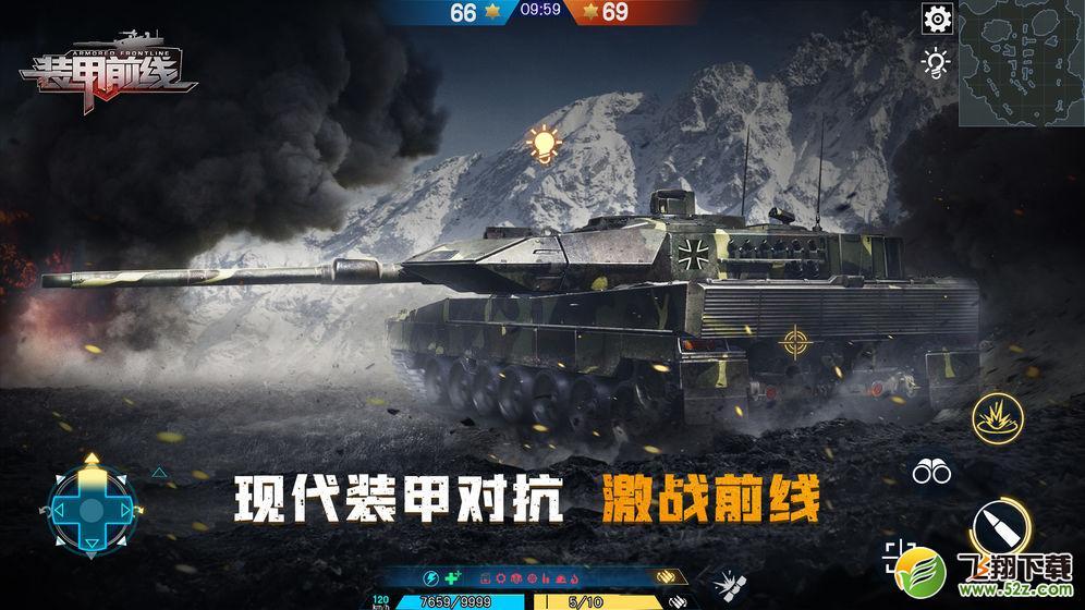 装甲前线破解版_52z.com