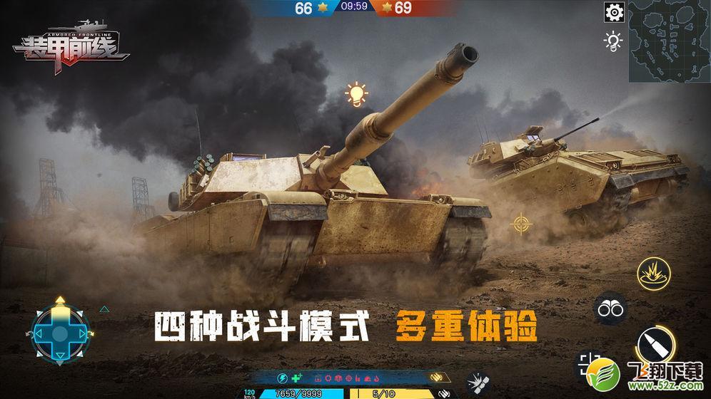 装甲前线加强版_52z.com