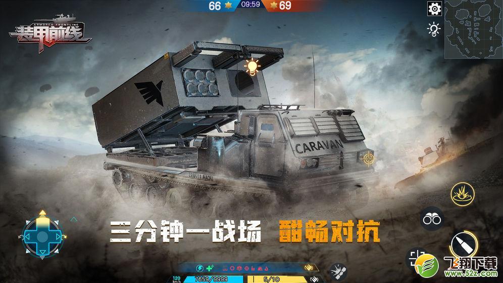 装甲前线兑换码_52z.com
