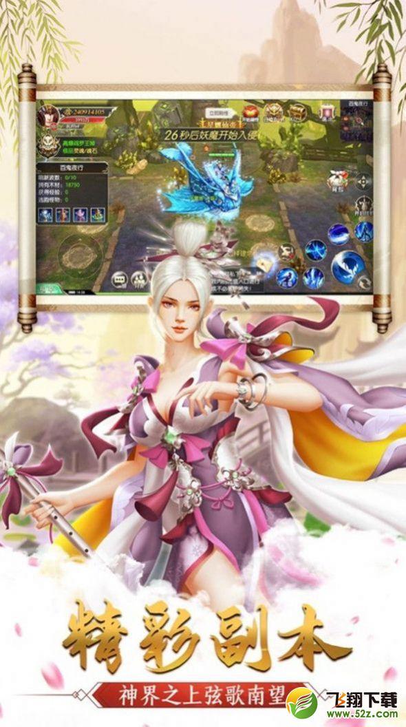 剑笑大陆V1.0 安卓版_52z.com