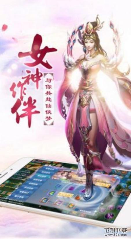 武峰修仙录V1.0.0 安卓版_52z.com