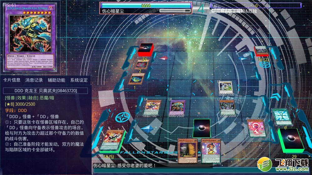 游戏王V3.7.7 安卓版_52z.com