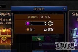 DNF冒险宝石有什么用?