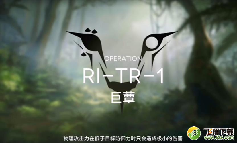 《明日方舟》密林悍将RI-TR-1通关攻略_52z.com