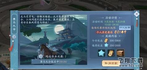新笑傲江湖手游章台柳奇遇任务攻略_52z.com