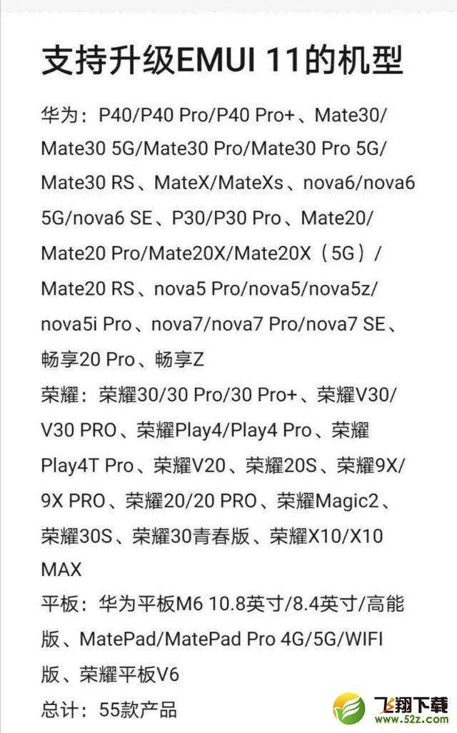 华为EMUI11适配机型汇总一览_52z.com