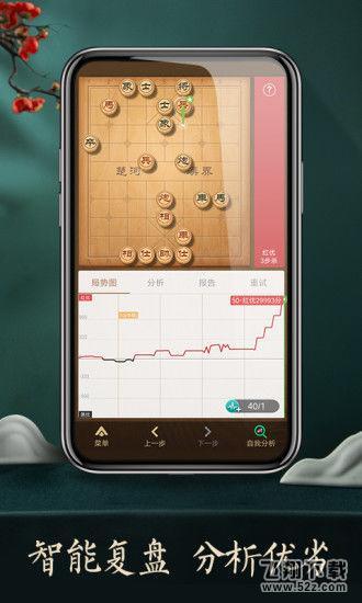 天天象棋V4.0.2.7 苹果版_52z.com