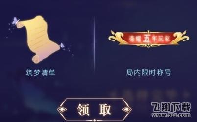 王者荣耀星河拾梦活动地址一览_52z.com