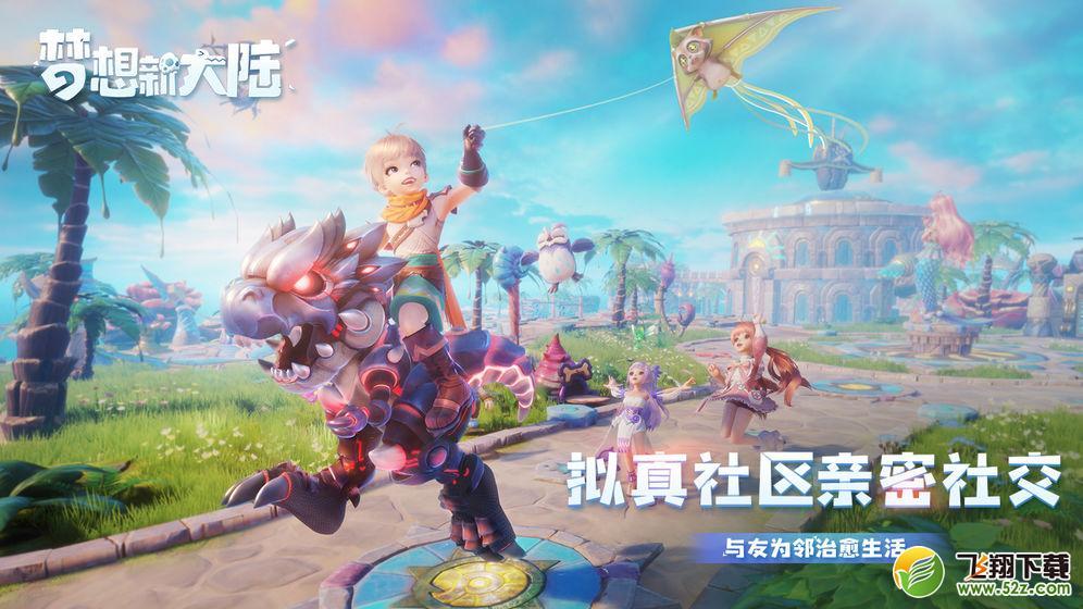 梦想新大陆V1.0 苹果版_52z.com