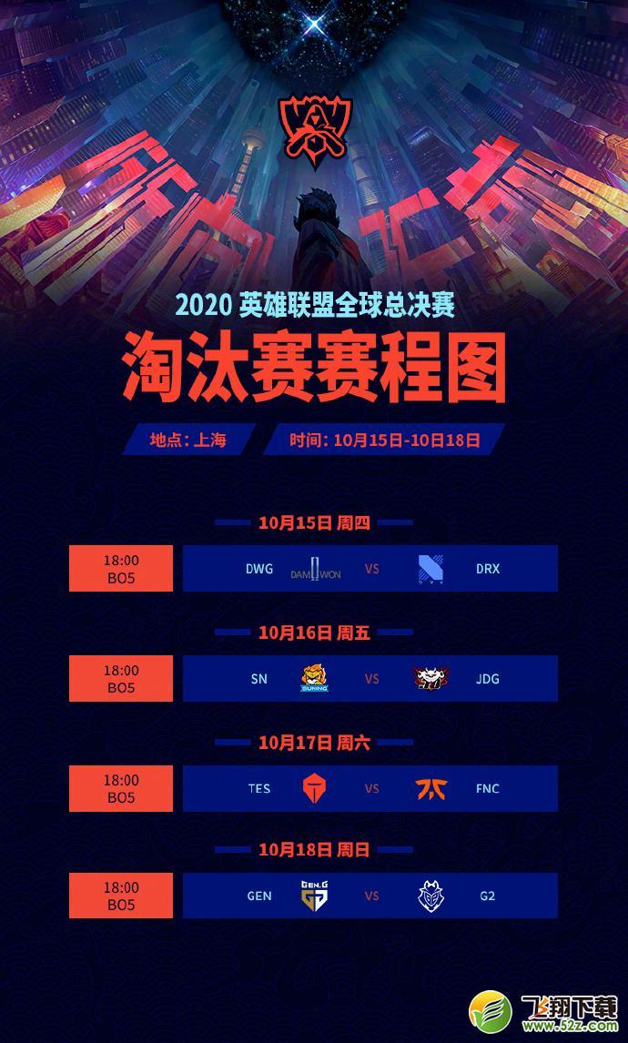 2020英雄联盟S10淘汰赛赛程对战表一览_52z.com